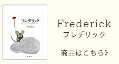 フレデリック