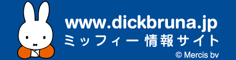 miffy 公式サイト