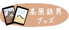 高原鉄男グッズ