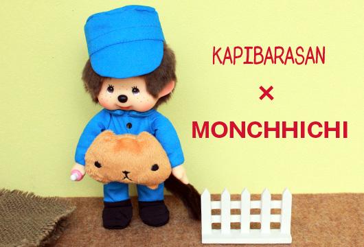 カビバラさん×Monchhichi