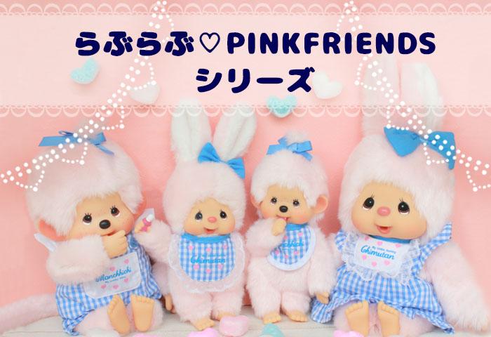 らぶらぶピンクシリーズ