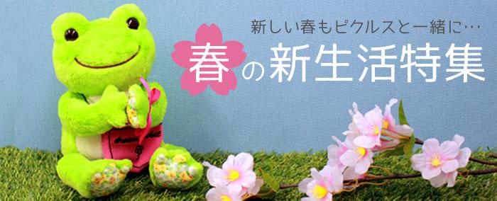 春の新生活