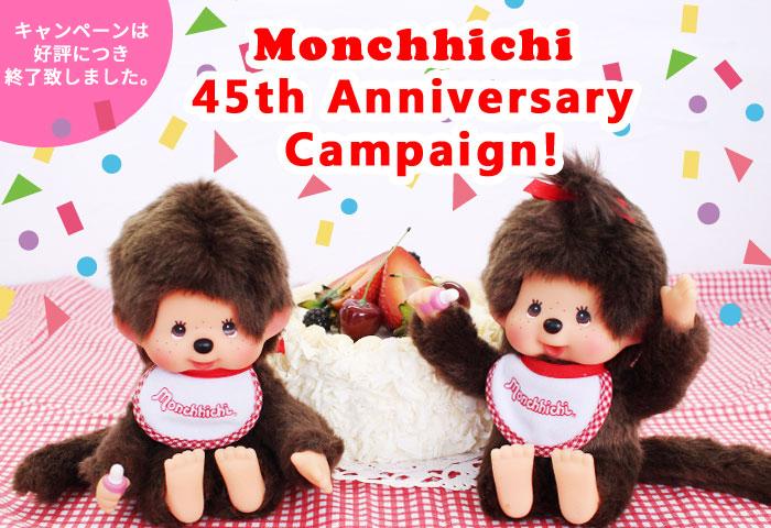 モンチッチ45周年アニバーサリーキャンペーン