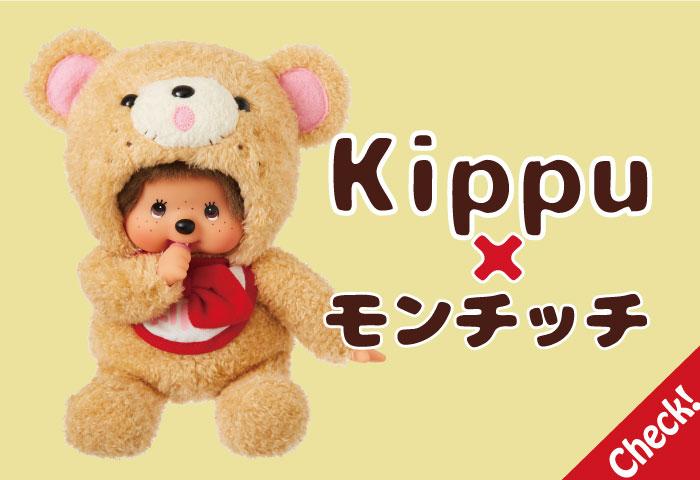 Kippu×モンチッチ(Sサイズ)