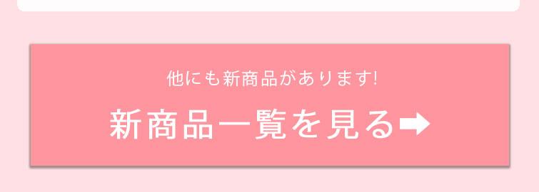 OSAMU 新商品ボタン