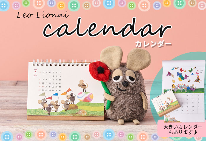 【レオ・レオニ】カレンダー