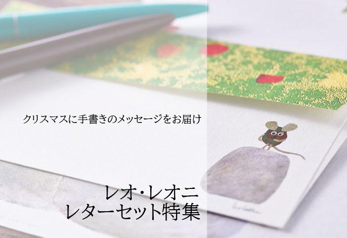【レオ・レオニ】手紙特集
