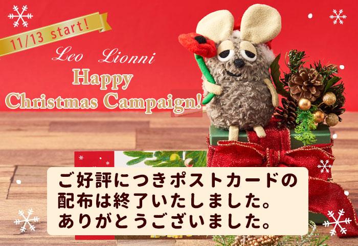 【レオ・レオニ】クリスマスキャンペーン