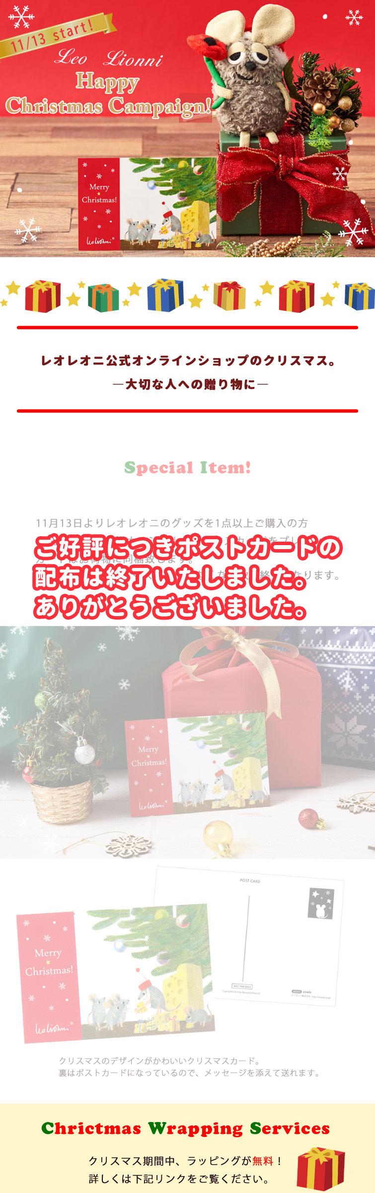 レオニ クリスマス特集TOP