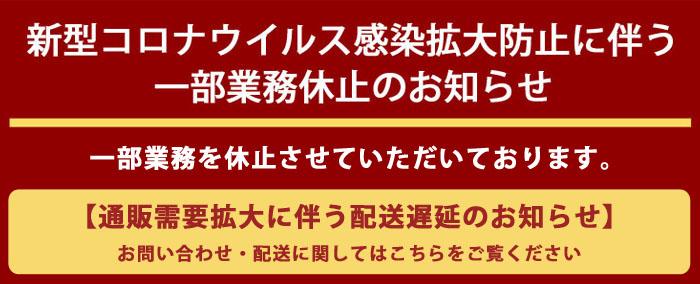 OSAMU GOODS公式オンラインショップ 新型コロナウイルス感染拡大防止に伴う、一部業務休止のお知らせ